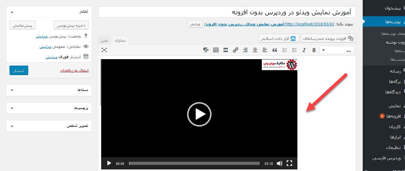 آموزش نمایش ویدئو در وردپرس بدون افزونه