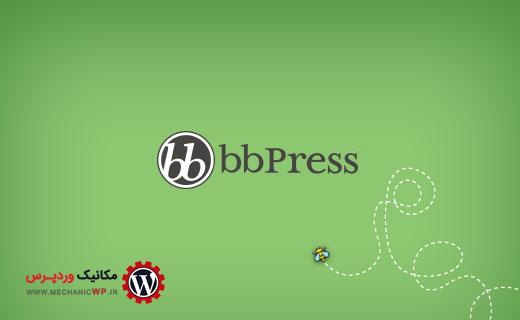 افزونه انجمن ساز bbPress