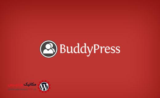 افزونه انجمن ساز BuddyPress