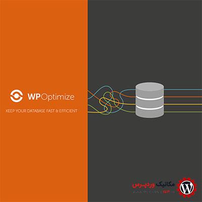 بهینه سازی دیتابیس وردپرس با افزونه wp optimize فارسی