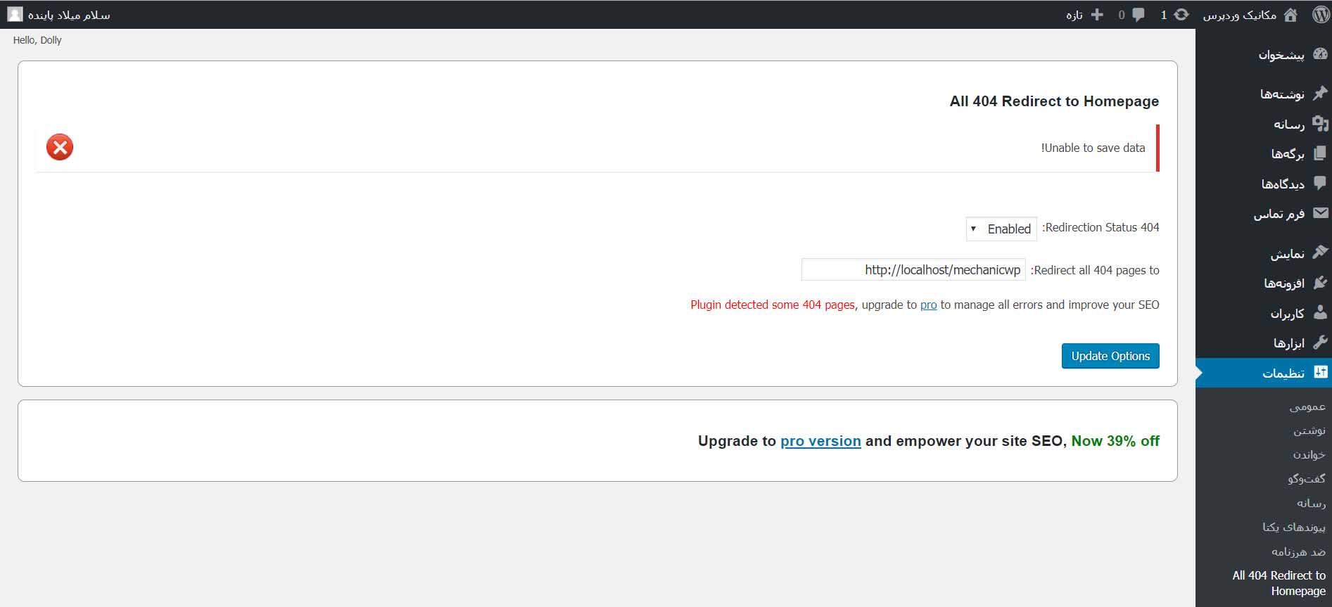 افزونه وردپرس All 404 Redirect to Homepage