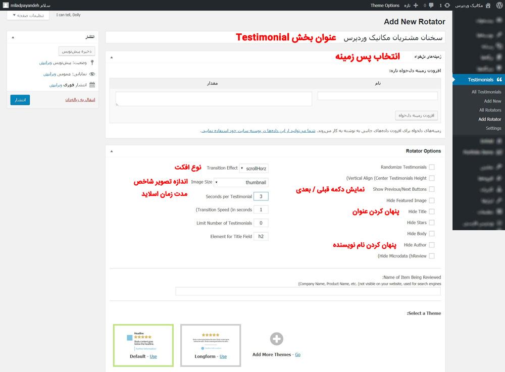 نمایش نطرات مشتریان در وردپرس با افزونه Testimonial Rotator