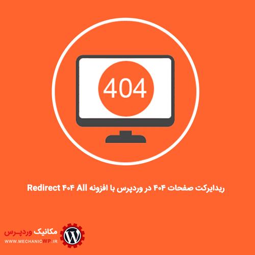 ریدایرکت صفحات ۴۰۴ در وردپرس با افزونه All 404 Redirect