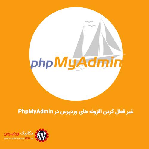 غیر فعال کردن افزونه های وردپرس در PhpMyAdmin