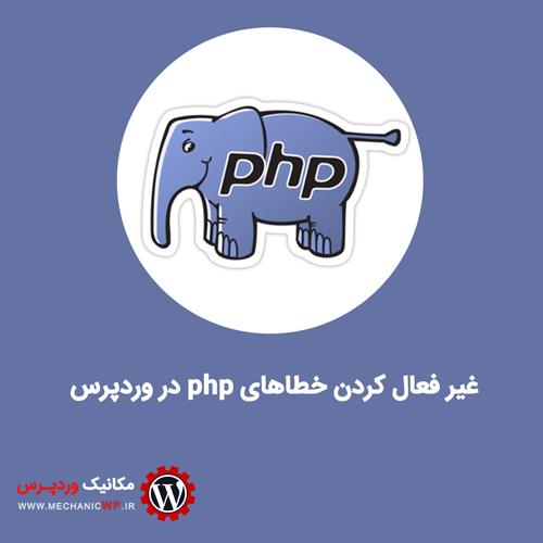غیر فعال کردن خطاهای php در وردپرس