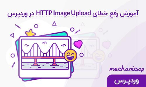 آموزش رفع خطای HTTP Image Upload در وردپرس