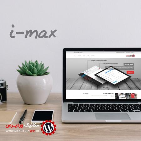 پوسته شرکتی وردپرس i-max