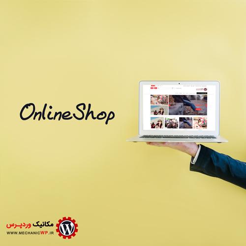 قالب وردپرس فروشگاهی Online shop