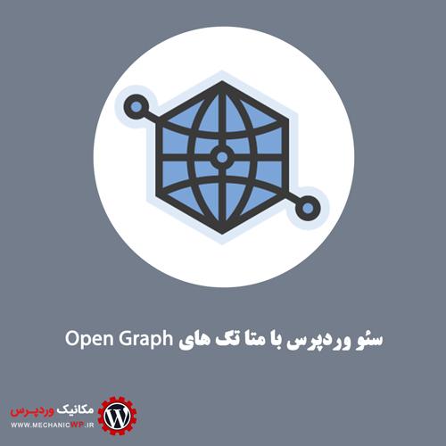 سئو وردپرس با متا تگ های Open Graph
