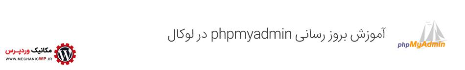 آموزشبروزرسانی phpmyadmin در لوکال