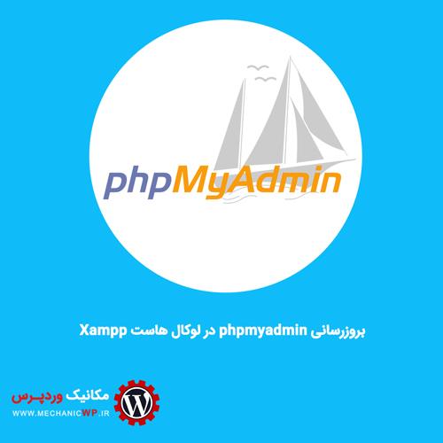 بروزرسانی phpmyadmin در لوکال هاست Xampp