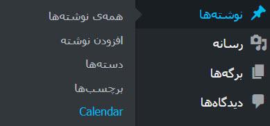 زمانبندی انتشار مطالب وردپرس با افزونه Editorial Calendar