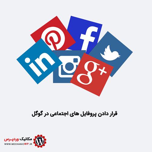 قرار دادن پروفایل های اجتماعی در گوگل