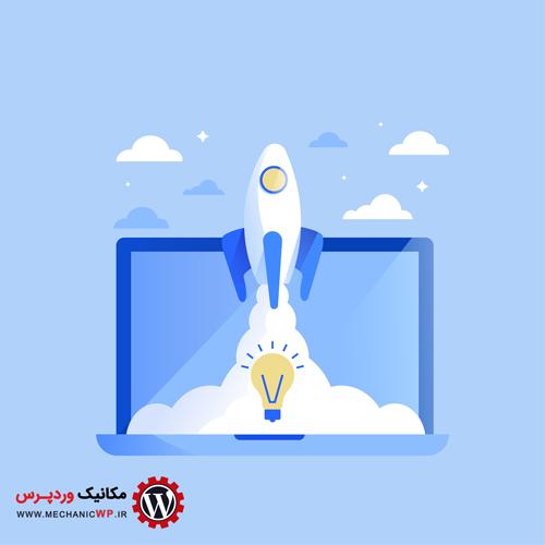 افزایش سرعت بارگذاری سایت وردپرسی