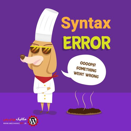 آموزش رفع خطای Syntax Error در وردپرس