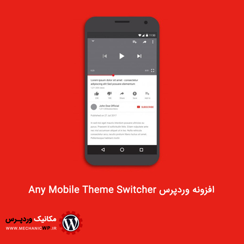 افزونه وردپرس Any Mobile Theme Switcher