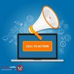 Call to Action یا فراخوان عمل در وردپرس