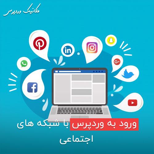 ورود به وردپرس با شبکه های اجتماعی