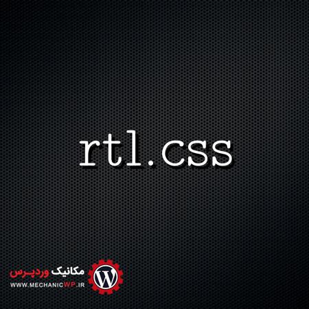 رفع خطای لود نشدن فایل rtl.css در نگارش انگلیسی وردپرس