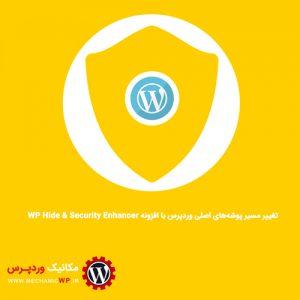 تغییر مسیر پوشههای اصلی وردپرس با افزونه WP Hide & Security Enhancer