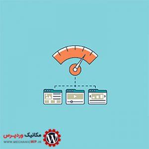 افزایش امنیت و سرعت در پایگاه داده وردپرس
