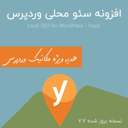 افزونه سئو محلی وردپرس yoast seo local