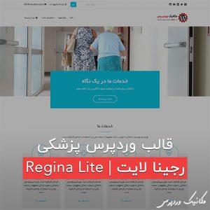 قالب وردپرس پزشکی رجینا لایت   regina lite