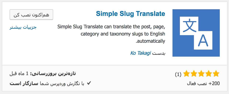 ترجمه خودکار آدرس مطالب وردپرس