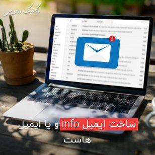 ساخت ایمیل اینفو Info