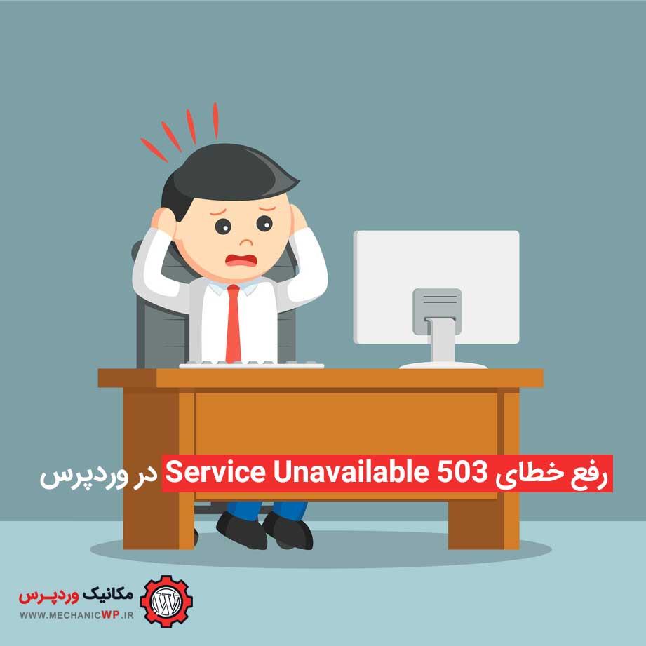 رفع خطای 503 Service Unavailable در وردپرس