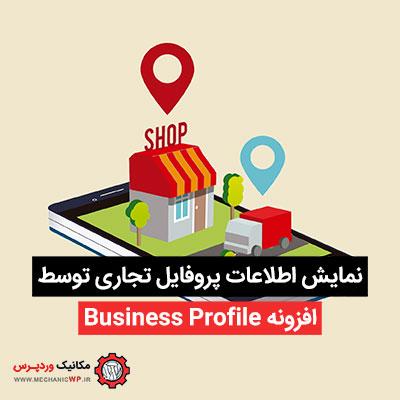 نمایش اطلاعات پروفایل تجاری توسط Business Profile