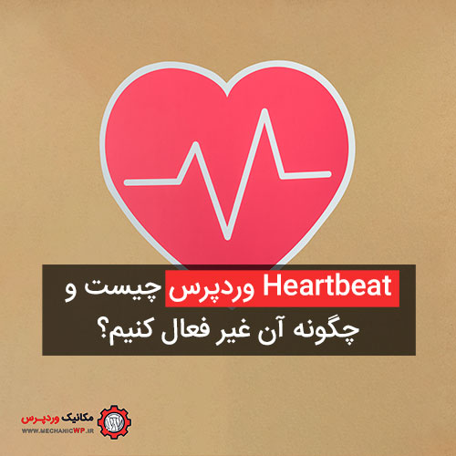 Heartbeat وردپرس چیست و چگونه آن غیر فعال کنیم؟