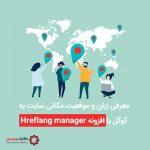 معرفی زبان و موقعیت مکانی سایت به گوگل با افزونه Hreflang manager