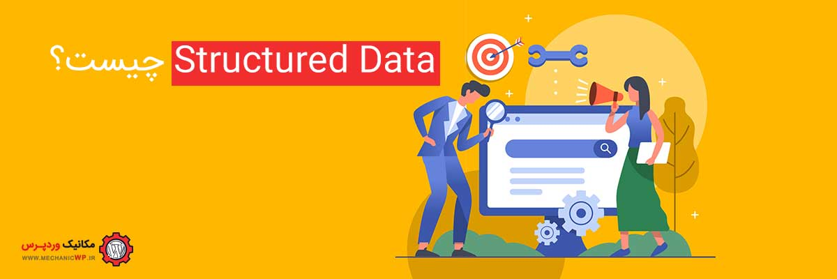 Structured Data چیست؟