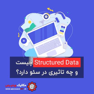 Structured Data چیست و چه تاثیری در سئو دارد؟