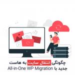 چگونگی انتقال سایت به هاست جدید با All-in-One WP Migration