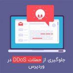 جلوگیری از حملات DDoS در وردپرس