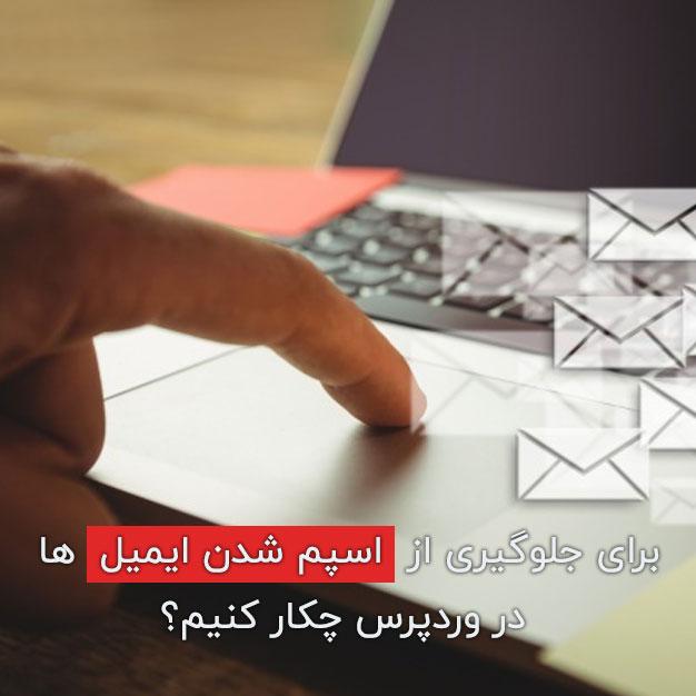 جلوگیری از ارسال ایمیل اسپم