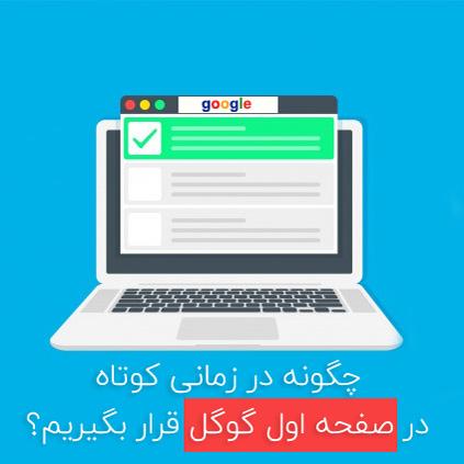 بهبنه سازی رتبه سایت در گوگل
