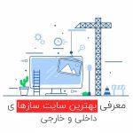 معرفی بهترین سایت سازهای داخلی و خارجی