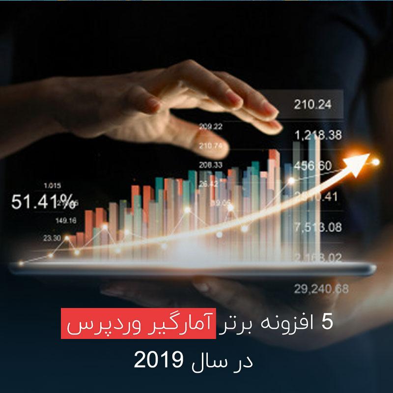 افزونه های آمارگیر وردپرس