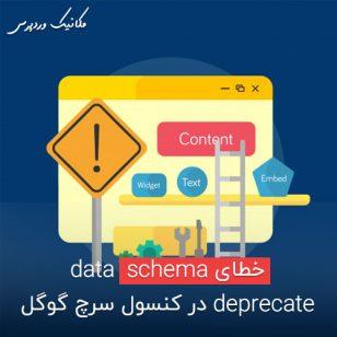 حل خطای data vocabulary.org schema deprecate در کنسول سرچ گوگل