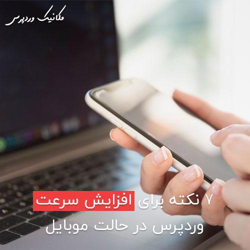 افزایش سرعت وردپرس در حالت موبایل