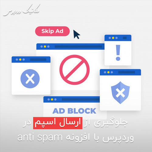 جلوگیری از ارسال اسپم در وردپرس